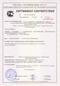 Сертификат Ремонт, установка и ТО