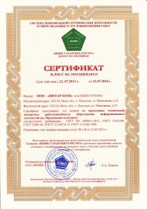 Сертификат Техническая экспертиза